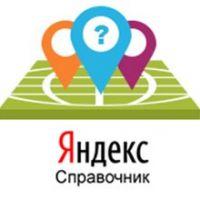 Как попасть в Яндекс Справочник?