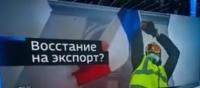 """Погромы в Париже: Макрону остается надеяться, что """"Акт 4"""" не состоится"""