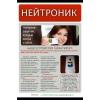 «Нейтроник - защита от мобильного излучения Минск.  Беларусь»