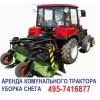 Услуги по вспашке земли планировка земли минитрактром Московская область
