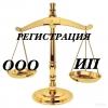 Подготовим документы для Регистрации ООО