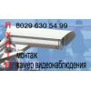 роектирование и монтаж систем видеонаблюдения