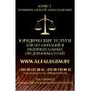Юридическое сопровождение деятельности,  абонентское юридическое обслуживание