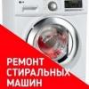 Ремонт стиральных машин c выездом Смиловичи