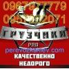Киев,  услуги грузчиков,  грузчики Киев недорого,  бригада срочно.