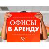 Сдаётся офис,  аренда,  Тимирязева д.  121/3