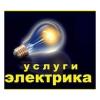 Услуги электрика Минск,  помощь с выбором и доставкой материалов