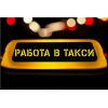 Водитель такси Uber и Яндекс. Такси/курьер