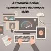100% автоматизация в МЛМ