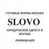 Купить Немассовый юрадрес в Москве от собственника