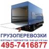 Транспортные услуги перевозки фургон 10т с гидроботом 2,  5т гидролифтом 2,  5т