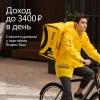 Партнер сервиса Яндекс.  Еда предлагает тебе стать курьером в Домодедово и МО