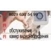 Техническое обслуживание камер видеонаблюдения