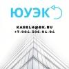 Провод СИП-4 4х120+2х16 в наличии,  на складе в Челябинске.