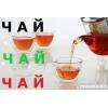 Чай оптом в ассортименте