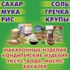 Продукты питания в ассортименте