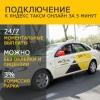 Водитель на личном авто в Яндекс Такси
