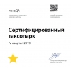 Водитель Яндекс. Такси в команде лидеров